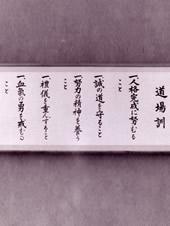 Japan Karate Association :: Dojo Kun
